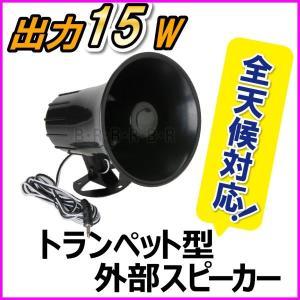 全天候対応 トランペット型 出力15W 外部スピーカー 黒色 新品|bananabeach1991