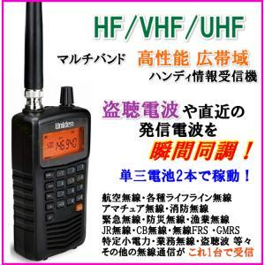 ユニデン社 HF/VHF/UHF マルチバンド 高性能 広帯域 瞬間同調 ハンディ情報受信機 新品 格安 即納|bananabeach1991