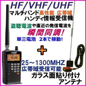 2点セット/ユニデン社 HF/VHF/UHF マルチバンド 高性能 広帯域 瞬間同調 ハンディ情報受信機 & 25-1300MHz広帯域受信♪ ガラスマウント アンテナ 新品|bananabeach1991