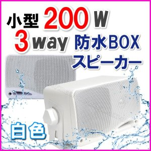 小型 3way 200W 防水 BOXスピーカー 白色 新品 箱入り|bananabeach1991