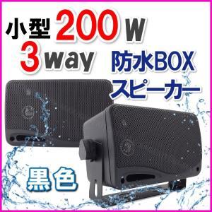 小型 3way 200W 防水 BOXスピーカー 黒色 新品 箱入り|bananabeach1991