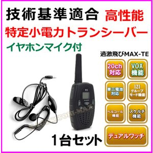 高性能 特定小電力 トランシーバー&イヤホンマイクセット 1台組 【TE】 bananabeach1991