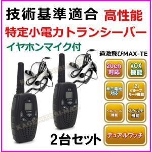 高性能 特定小電力 トランシーバー&イヤホンマイクセット 2台組 【TE】 bananabeach1991