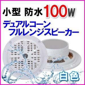 小型 防水 4インチ デュアルコーン 100W スピーカー 白色 新品 箱入り|bananabeach1991