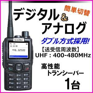 高機能デジタル&アナログ通話 トランシーバー 充電器付 1台-DS bananabeach1991