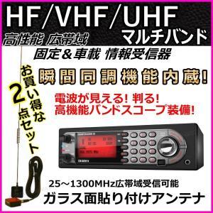 ユニデン社 HF/VHF/UHF マルチバンド 高性能 広帯域 瞬間同調 固定&車載情報受信機 & 25-1300MHz広帯域受信♪ ガラスマウント アンテナ 新品 格安 即納|bananabeach1991