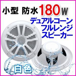 小型 軽量 防水 6.5インチ デュアルコーン 180W スピーカー 白色 新品 箱入り|bananabeach1991