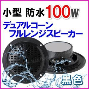 小型 防水 4インチ デュアルコーン 100W スピーカー 黒色 新品 箱入り|bananabeach1991