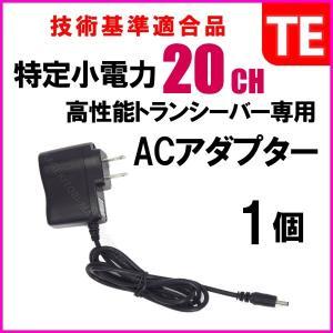 高性能 特定小電力 トランシーバー TE 専用ACアダプター 1個 bananabeach1991