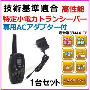高性能 特定小電力 トランシーバー/専用 ACアダプター セット 1台組 【TE】 bananabeach1991
