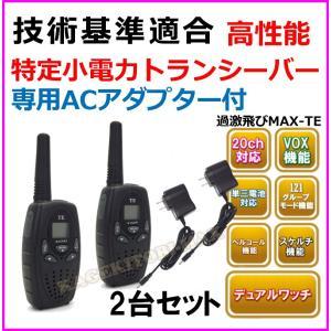 高性能 特定小電力 トランシーバー/専用 ACアダプター セット 2台組 【TE】 bananabeach1991
