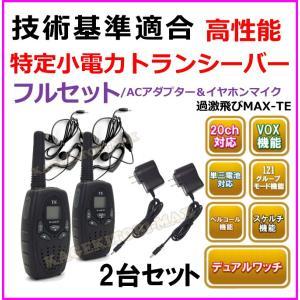 高性能 特定小電力 トランシーバー/イヤホンマイク & 専用ACアダプター フルセット 2台組 【TE】 bananabeach1991