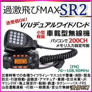 【SR2】V/Uデュアルワイド送受信OK 小型・軽量・車載型 無線機 新品 過激飛びMAX|bananabeach1991