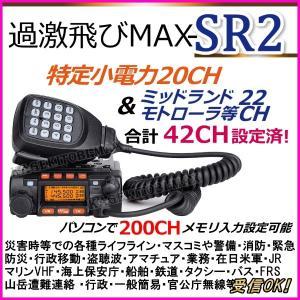 【SR2】特定小電力 20CH&モトローラ・ミッドランド 22CHとも交信可能♪V/Uデュアルワイド送受信OK 小型・軽量・車載型 無線機 新品 過激飛びMAX|bananabeach1991