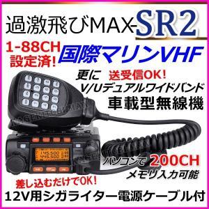 【SR2】国際マリンVHF送受信OK♪小型・軽量・車載型 無線機 新品 過激飛びMAX|bananabeach1991