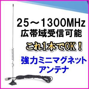 25-1300MHz 広帯域受信/強力 ミニマグネットアンテナ 新品 即納|bananabeach1991