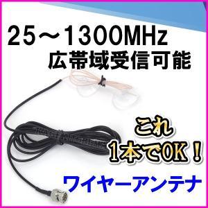 25-1300MHz 広帯域受信♪ワイヤーアンテナ 新品 即納|bananabeach1991