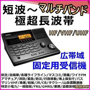 ユニデン社 短波-極超長波帯 マルチバンド 高性能 広帯域 固定用情報受信機 新品 格安 即納|bananabeach1991