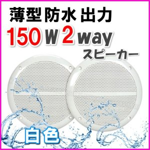 薄型 防水 最大出力150W 丸型 スピーカー 白色 新品|bananabeach1991