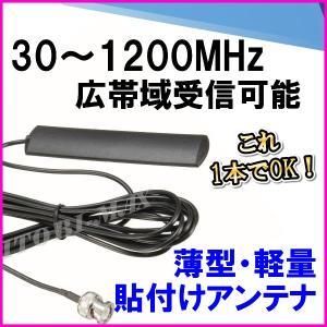 隠せる 30-1200MHzの広帯域受信♪薄型・軽量・貼付けアンテナ A 新品 即納|bananabeach1991
