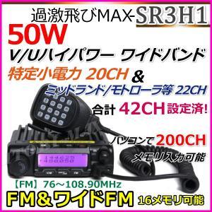 【SR3H1】特定小電力 20CH&モトローラ・ミッドランド 22CHとも交信可能♪ハイパワー ワイドバンド 車載型無線機 送・受信OK 新品|bananabeach1991