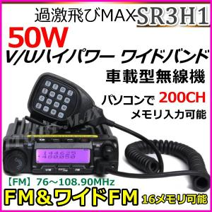 【SR3H1】リアルな災害情報を早く正確伝える ハイパワー ワイドバンド 車載型無線機 送・受信OK  新品|bananabeach1991