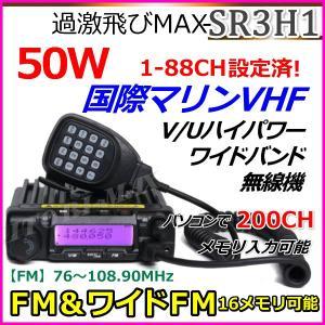 【SR3H1】国際マリンVHF送受信OK♪ハイパワー ワイドバンド 車載型無線機 送・受信OK 新品|bananabeach1991