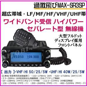 【SR3SP】超広帯域・LF/MF/HF/VHF/UHF帯 ワイドバンド受信のハイパワー車載型 無線機 新品 箱入り♪ 即納|bananabeach1991