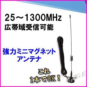 目立たずカッコ良い!25-1300MHz 広帯域受信可能 強力ミニマグネット アンテナ 新品 即納|bananabeach1991