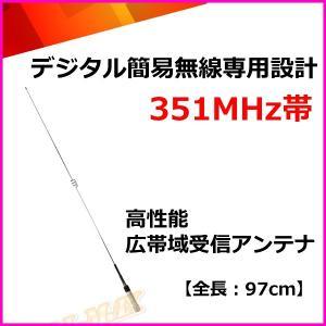 351MHz帯デジタル簡易無線専用設計・高性能・広帯域受信アンテナ 新品 即納♪