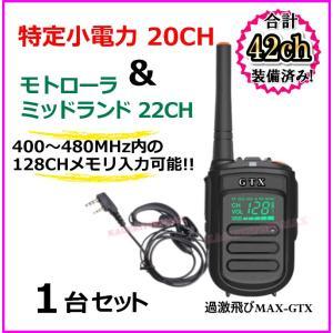 特定小電力 20CH&モトローラ・ミッドランド 22CHとも交信可能♪ 耳掛けイヤホンマイク付 1台 / 過激飛びMAX-GTX 新品・即納 bananabeach1991