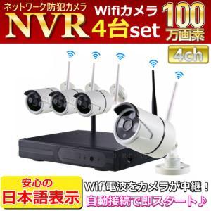 WIFI遠隔操作 NVRセット IPカメラ 4台 高画質HD 100万画素 機能満載 設定不要 新品 即納