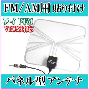 FM/AM 用♪ 薄型・軽量・パネル型貼り付け ワイドFM & VICS 対応 アンテナ 新品 即納