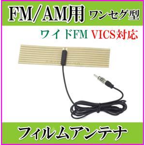 どこにでも貼れる♪AM/FM&ワイドFM・VICS対応 ワンセグフィルム型アンテナ-K  新品 未使...