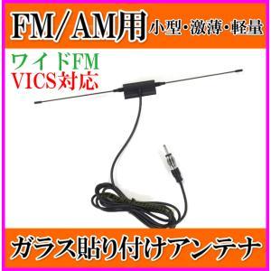 VICS対応!FM/AM ガラス貼り付けアンテナ-L 新品 未使用