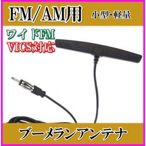 ワイドFM&VICS対応!FM/AMラジオ用  ミニ ブーメラン 貼り付けアンテナ -G 新品 未使...