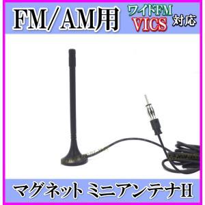 ワイドFM&VICS対応!FM/AMラジオ用 ミニ マグネット ショート アンテナ-H 新品 未使用