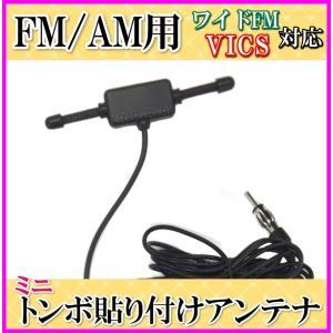ワイドFM&VICS対応!FM/AMラジオ用 小さく 軽い ミニ トンボ 貼り付けアンテナ-J  新...