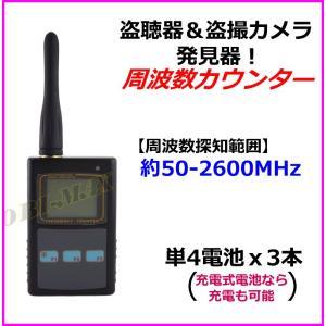 高機能/高感度 盗聴器&盗撮カメラ発見器 周波数カウンター 新品 即納