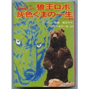 国内送料無料   昭和49年 初版   カバー付  同名ディズニー実写映画のノベライズです。(映画の...
