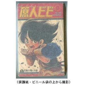 国内送料無料   昭和43年 初版  カラー口絵付 サンコミの40冊目です。 250ページ以上の厚冊...