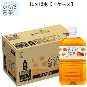 からだ巡茶 1リットル 12本 1ケース・メーカー直送 お茶 ペットボトル ブレンド茶 1000ml の商品画像|ナビ
