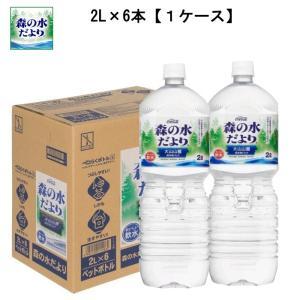 森の水だより 2LPET 6本 【1ケース・メーカー直送】日本の天然水 ペコらくボトル 水 ミネラル...