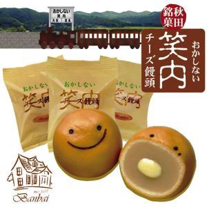 チーズ饅頭『笑内』|banbai-store