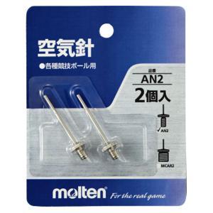 モルテン(Molten) ボール空気入れ用 空気針(2本入) (mt-an2-) 【MT-AN2-】...