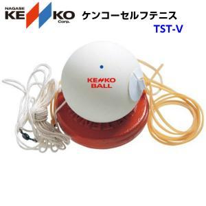 ナガセケンコー  ケンコーセルフテニス 練習用ボール ゴムひも付き TST-V (K)
