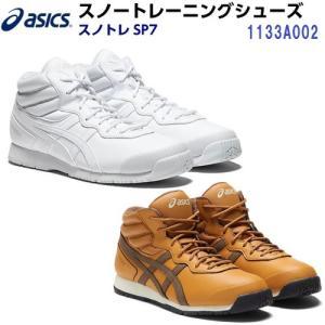 セール   アシックス スノー トレーニングシューズ スノトレSP7 1133A002 (KB)