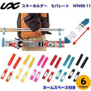 【メール便可】 人気 ユニックス 【WN98-11】 スキーホルダー セパレート型 ポール&キャリー...
