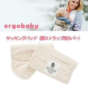 ergobaby(エルゴベビー) サッキングパッド(肩ストラップ用カバー) CKEGR01401|bandblife