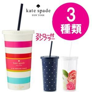 kate spade new york(ケイトスペード) ストロー付きタンブラー Tumbler with straw|bandblife